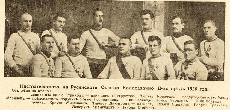 Русенско колоездачно дружество