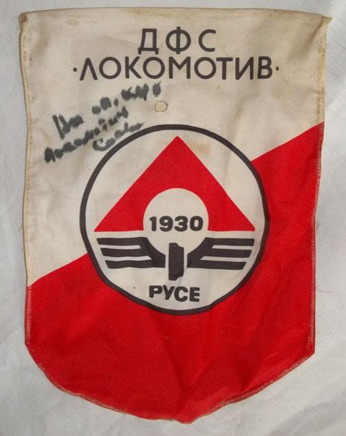 Възпоменателно флагче на ДФС Локомотив (Русе)