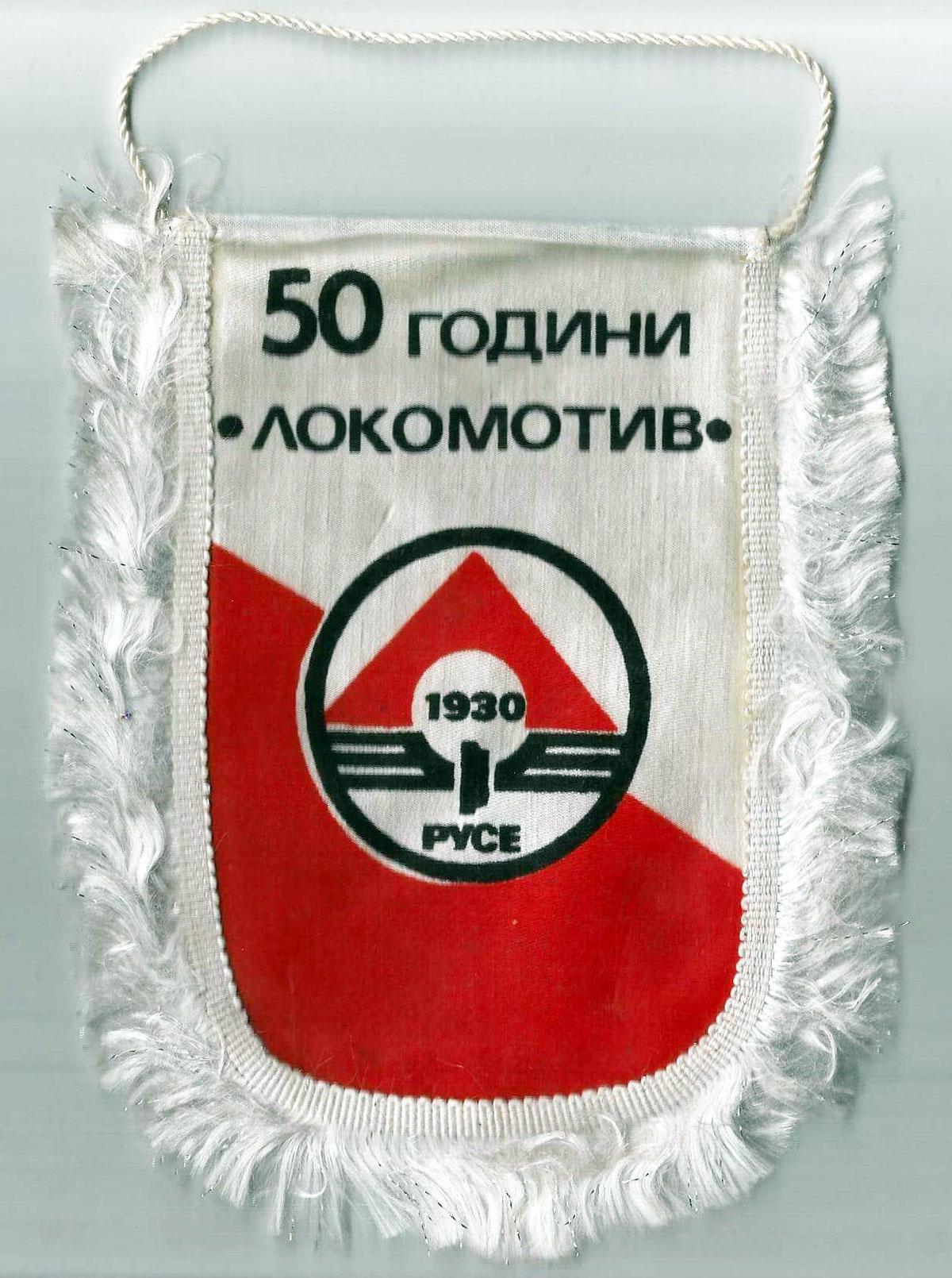 50 години Локомотив (Русе)