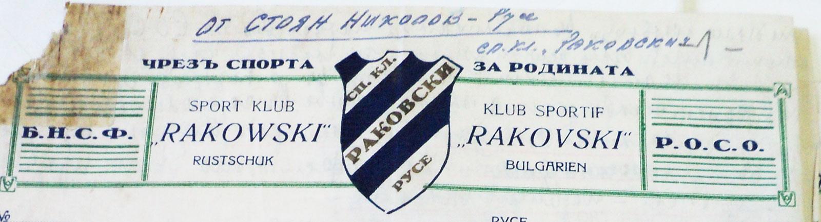 Бланка на Раковски (Русе)
