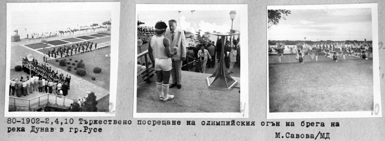 Посрещане на олимпийския огън в Русе - 1980 г.