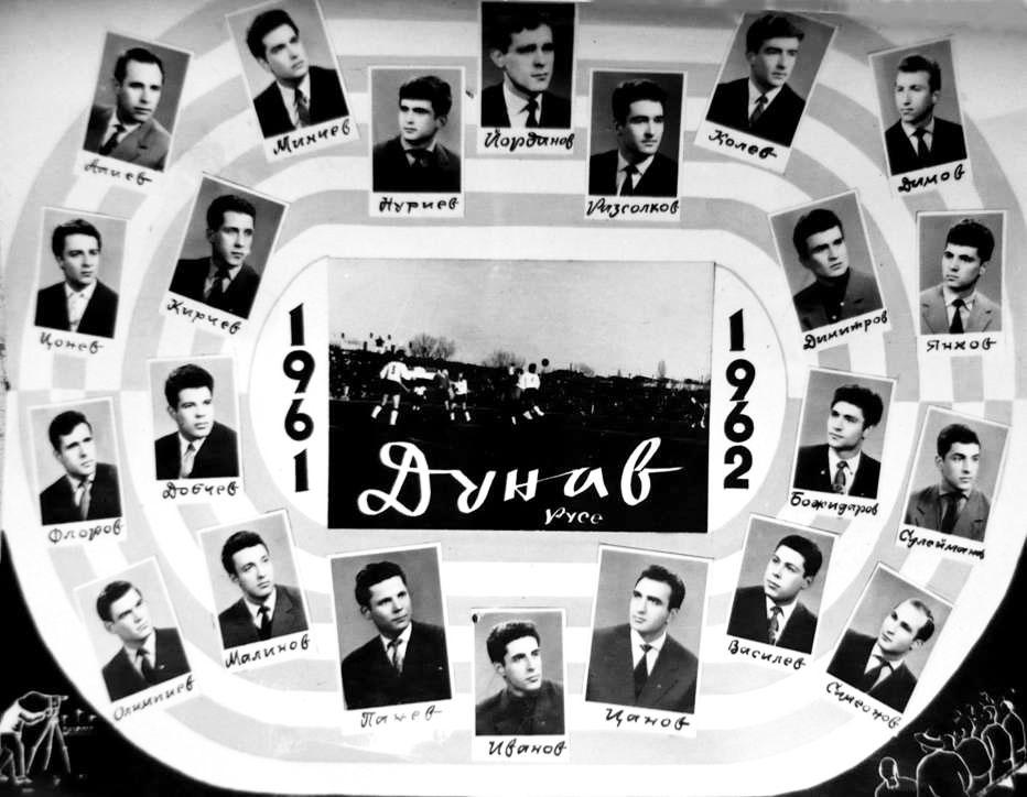 Дунав - сезон 1961/62