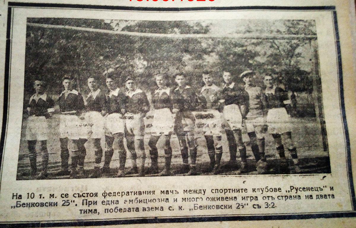 Бенковски 25 (Русе)