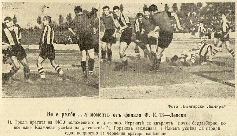 Финалът на Царската купа през 1938 г.