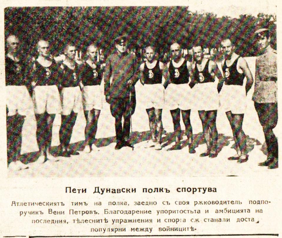 Лека атлетика в Пети Дунавски полк
