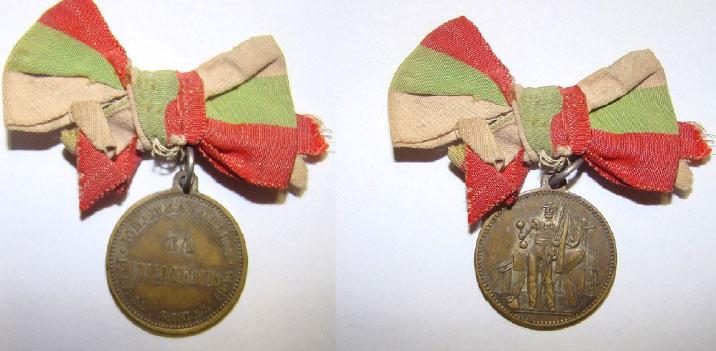 1899 г.