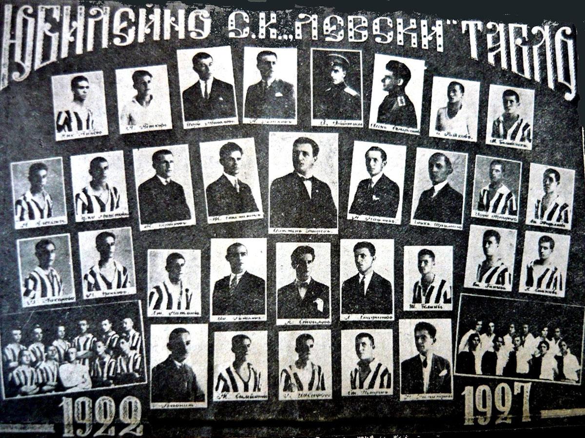 Левски (Русе) - 1927 г.