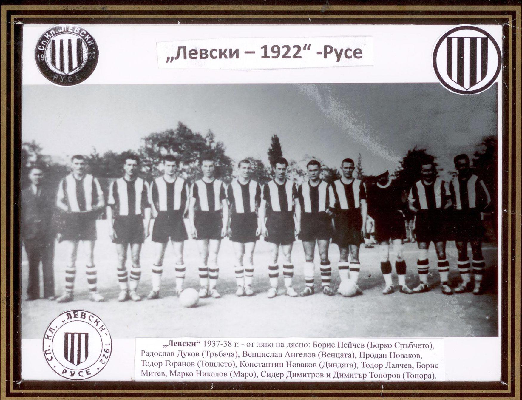 Левски (Русе) - сезон 1937/38