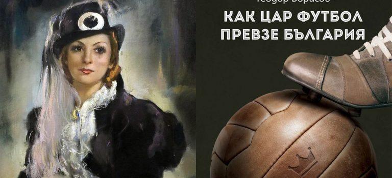 Русе поставя началото на женския футбол в България