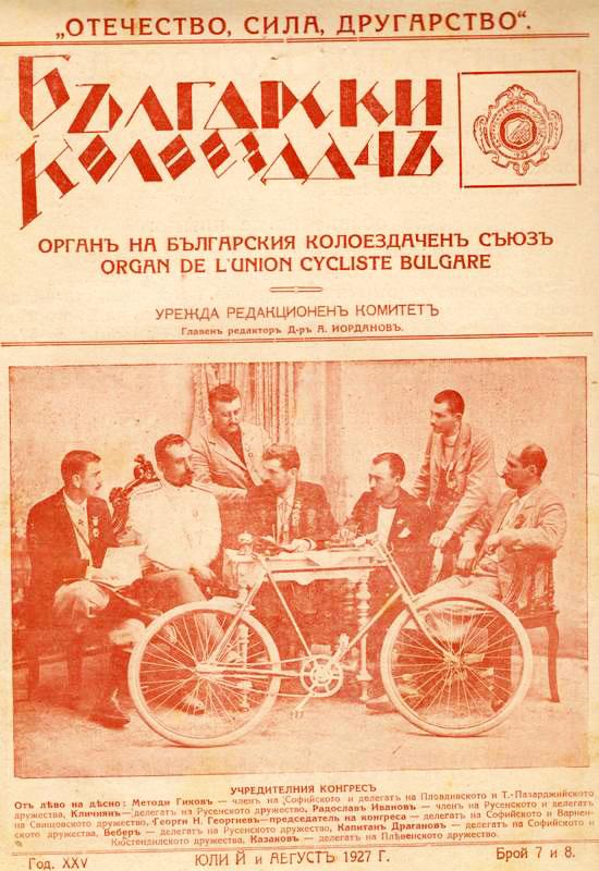 Българският колоездачен съюз