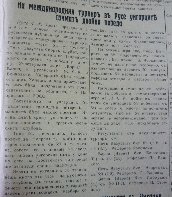 ЖСК - Печ Вашуташ