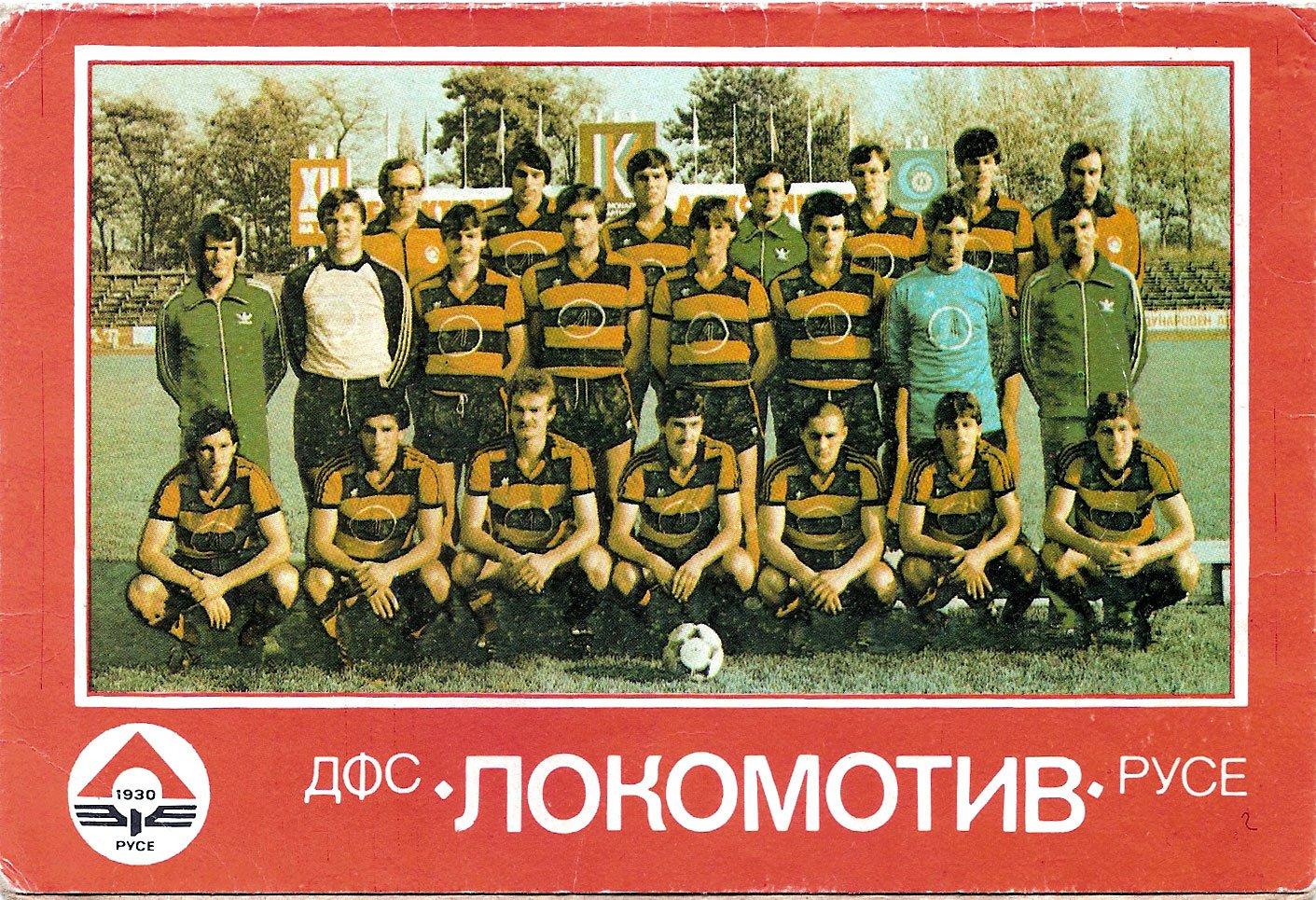 Локо (Русе) през 1985 г.