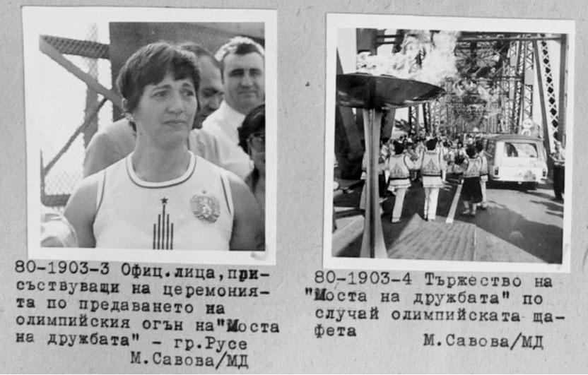 Предаване на олимпийския огън в Русе - 1980 г.