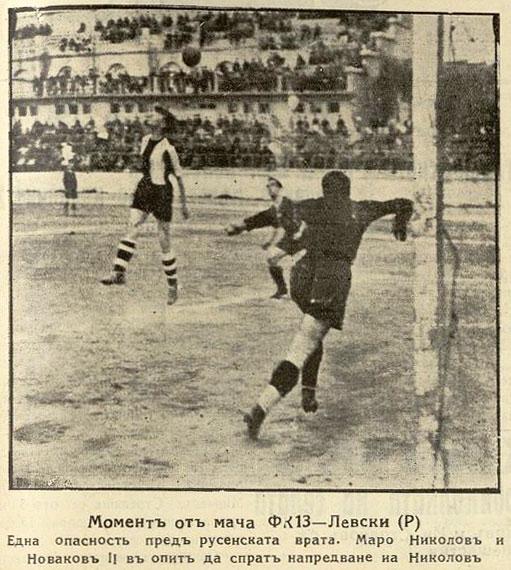 ФК 13 - Левски (Русе)