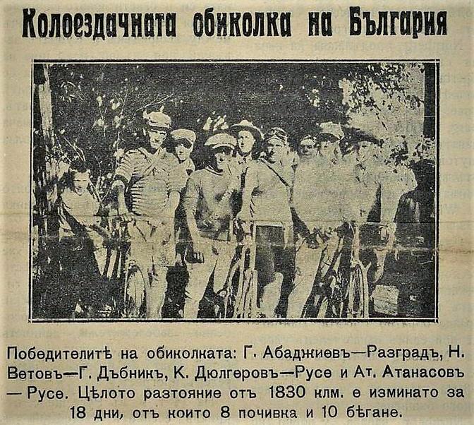 Първа колоездачна обиколка на България, 1924 г.