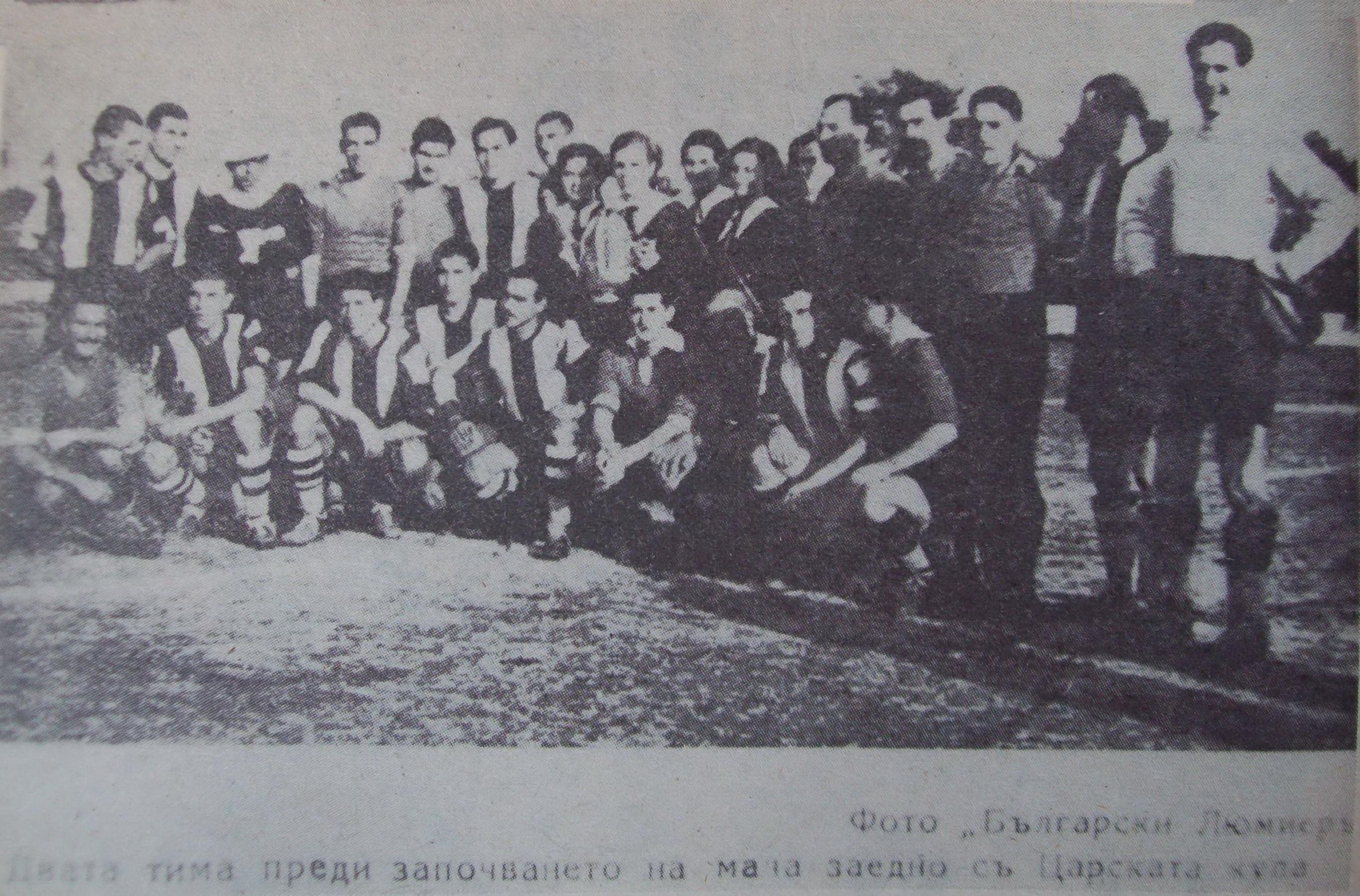 Финал за Царската купа през 1937 г.