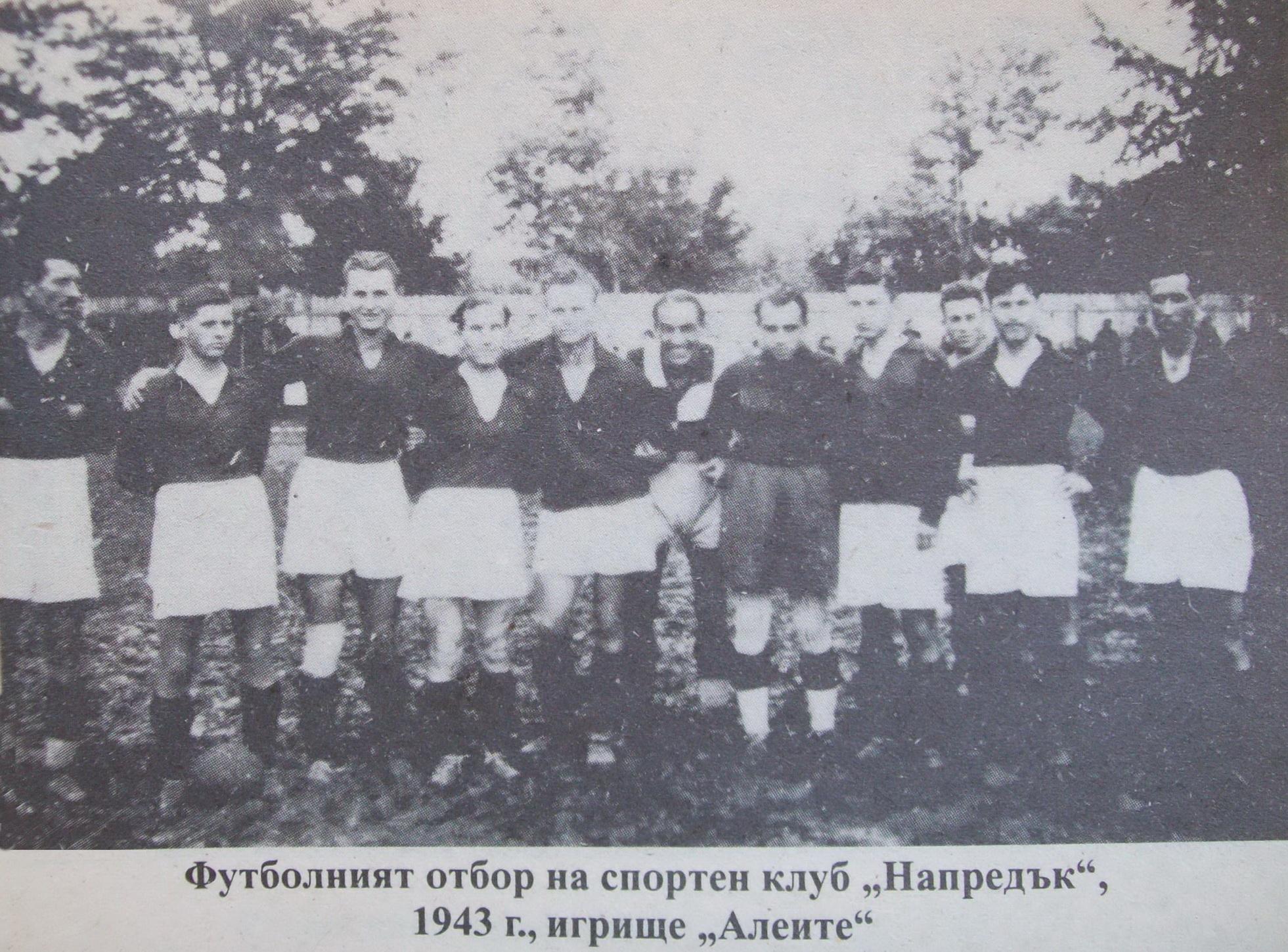 Напредък (Русе) през 1943 г.
