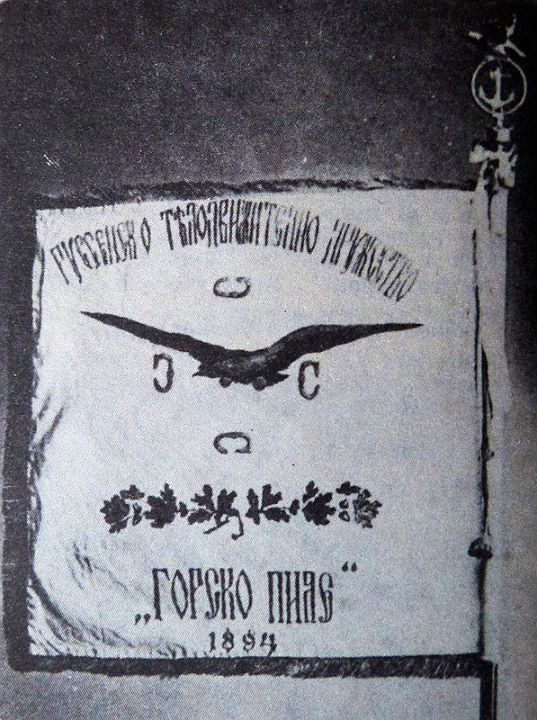 Знамето на Горско пиле (Русе)