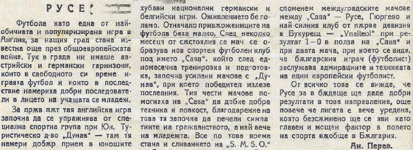 Статията на Андрей Перев