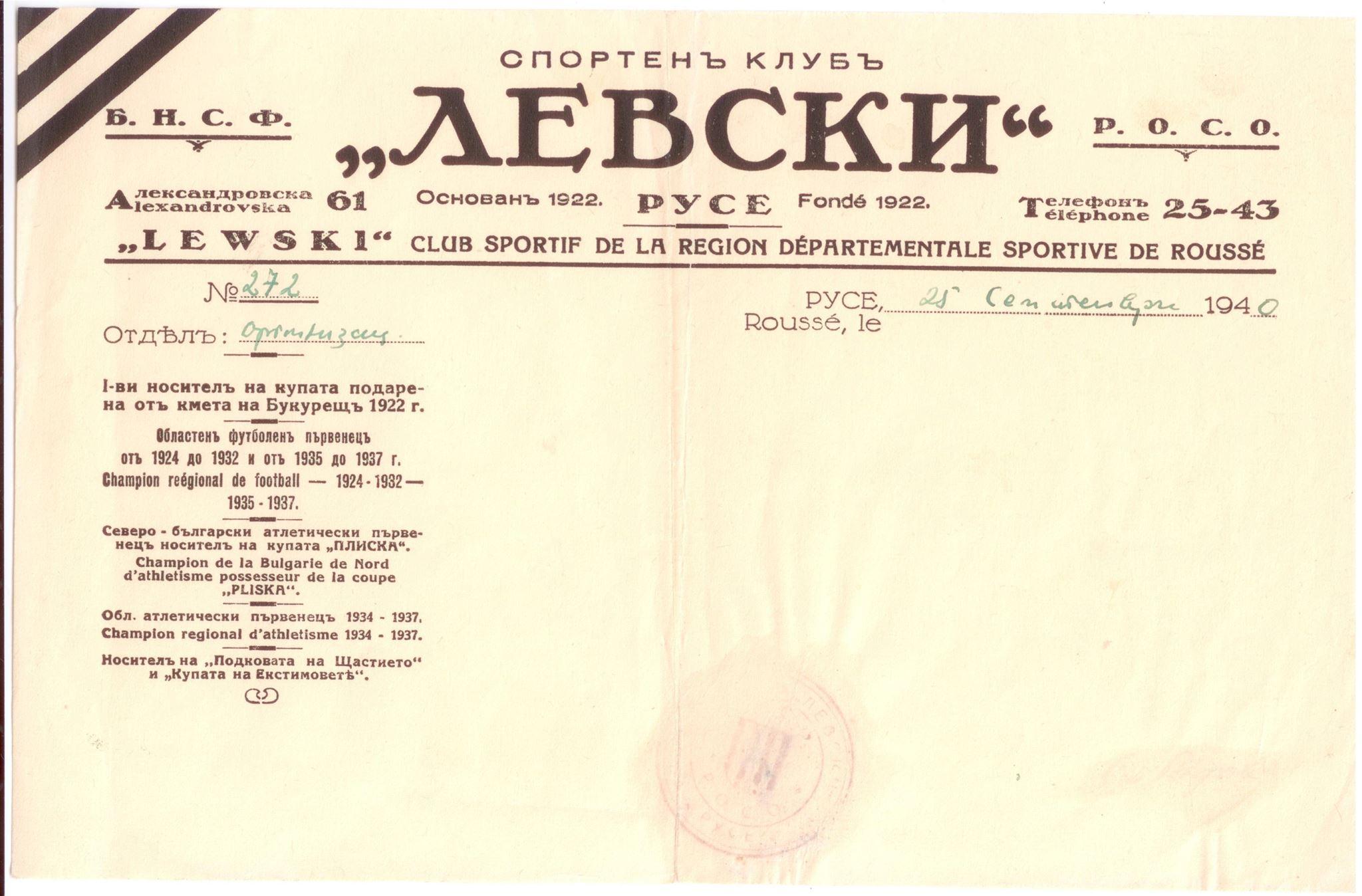Левски (Русе)