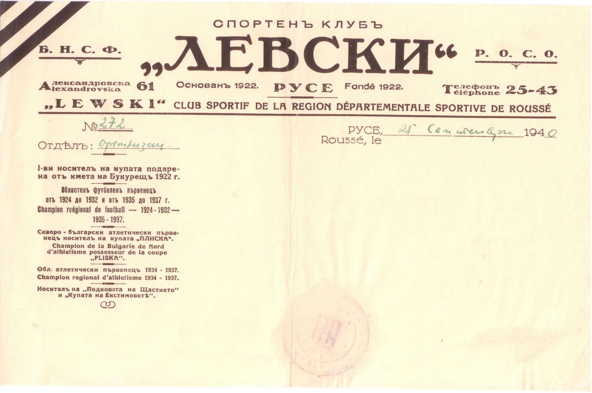 Бланка на Левски (Русе)