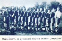 Напредък (Русе) - шампион на РОСО за сезон 1932/33