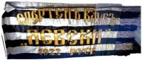 Знамето на СК Левски (Русе)