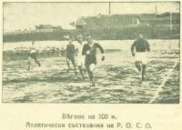 100 м спринт
