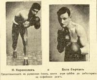 Никола Караколев и Бела Бъртел