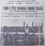 На финала за Царската купа - 1937 г.