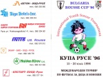 """Купа """"Русе"""" - 1996 г."""